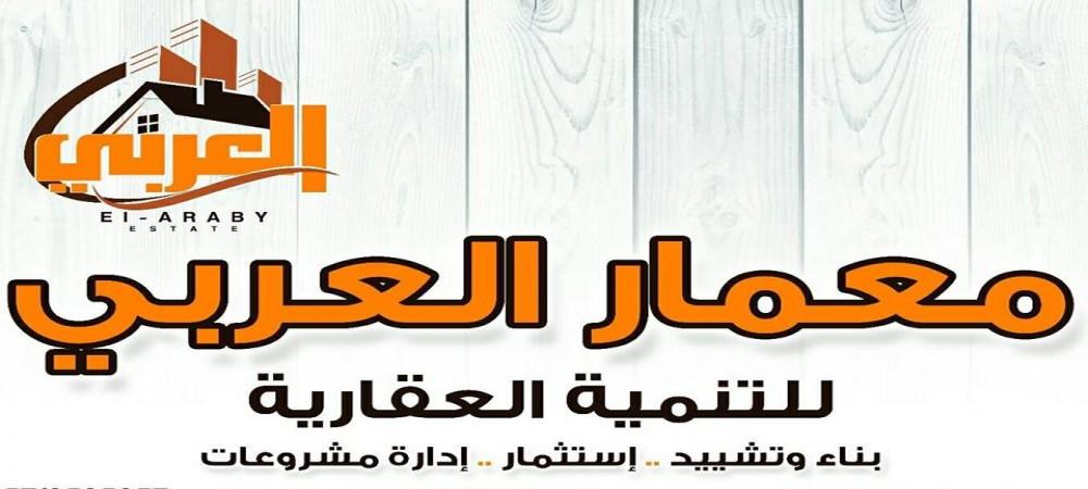معمار العربى