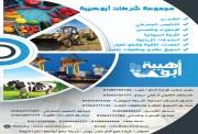مجموعة شركات ابو هيبة للشحن و الاستيراد و التصدير