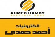 احمد حمدي الكتريك