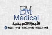 اطراف صناعيه واجهزه تعويضيةE&M MEDICAL