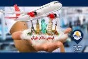 حجوزات طيران وفنادق وقطارات وتاشيرات سياحه