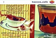 Kazoza_cafe  &  كازوزا_كافيه