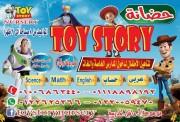 حضانة Toy story